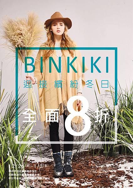 A4POP_BINKIKI_冬日全面8折.jpg