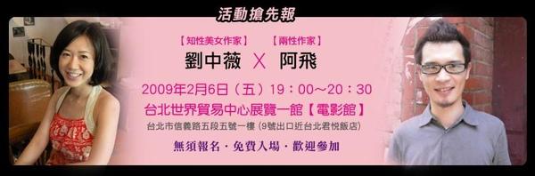座談會banner