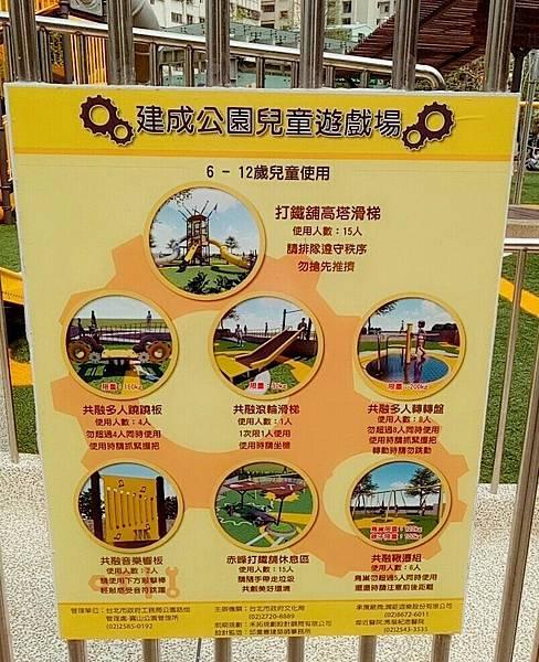 建成公園1.jpg