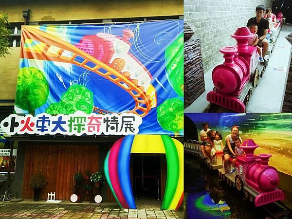 [嘉義]小火車出發!CP值超高的小火車大探奇特展在嘉義文化創意產業園區/嘉義雨天親子室內景點