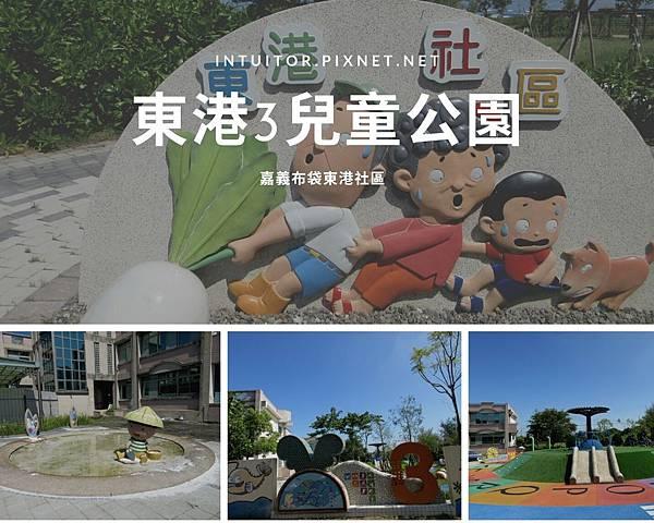 [嘉義]蘿蔔串連社區凝聚力,蘿蔔地景公園,布袋東港3孩童運動公園/東港山公園