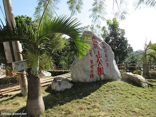 虎形山公園4.JPG