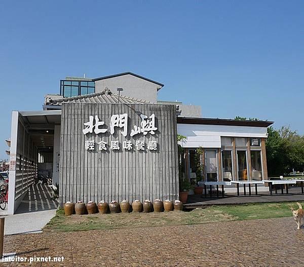 北門嶼餐廳.JPG