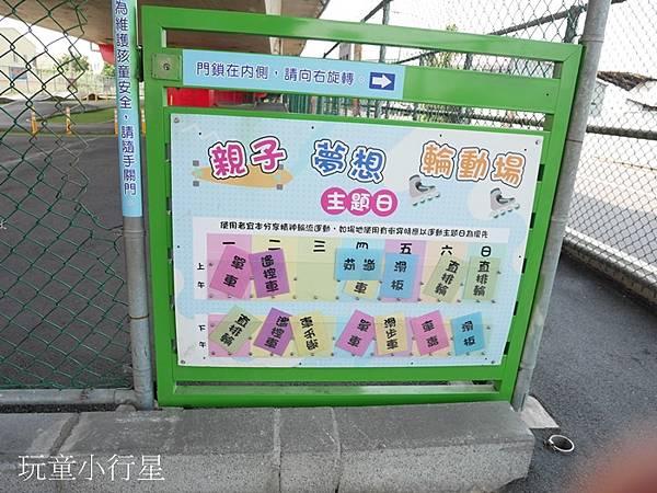 中彰運動公園夢想輪2.JPG