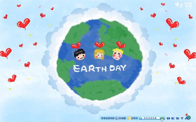 4.22地球日活动方案_世界地球日-你最無敵的「愛地球♥小動作」 @ 青春無敵 :: 痞客 ...