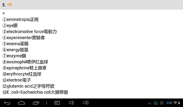 華杏醫學大辭典_1