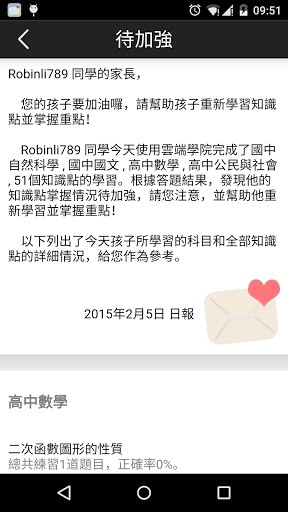 無敵雲端學院_家長報告書APP_日報內容