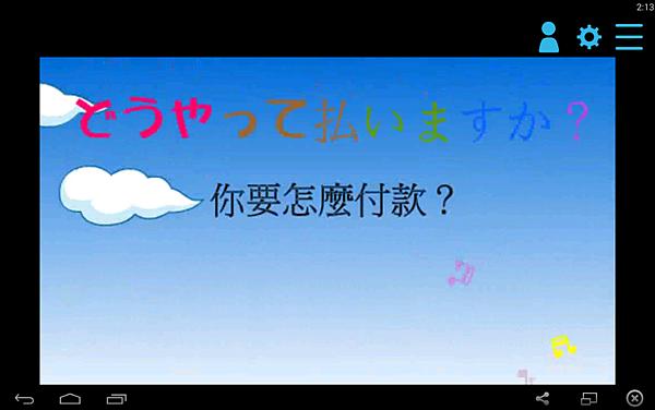 日文每日一句-1.png