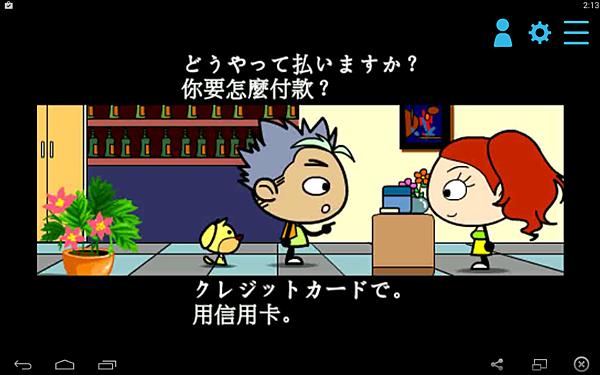 日文每日一句-2.png