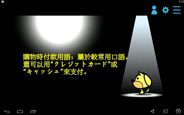 日文每日一句-3.png