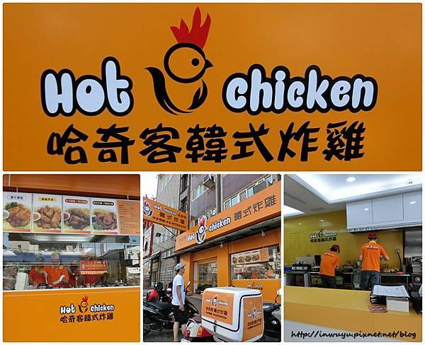 hotchicken5