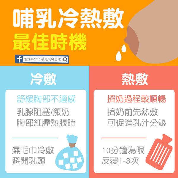 哺乳期什麼時候要冷敷?什麼時候要熱敷?