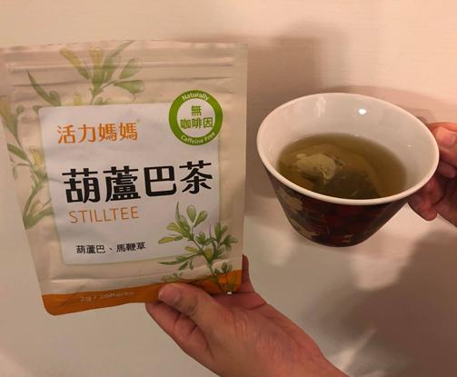 活力媽媽葫蘆巴茶哺乳無咖啡因低熱量