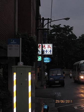 三隻母雞-宏國新村站(公車)