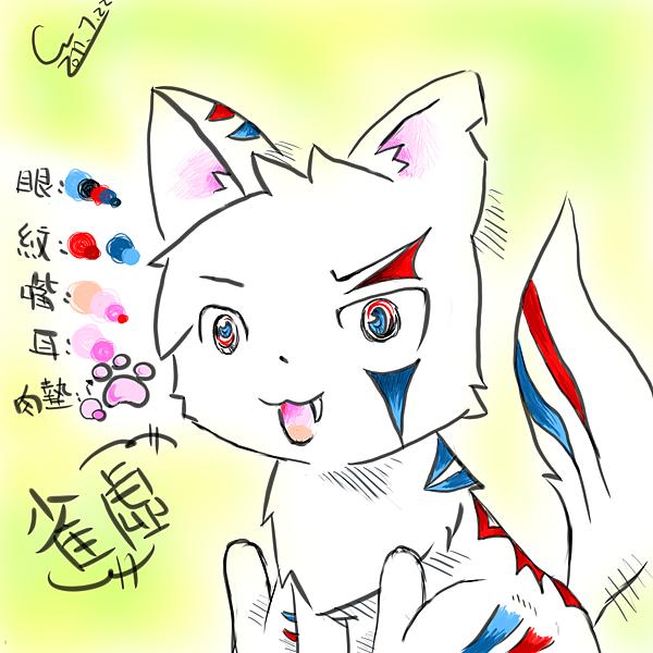 雀虛((貓)).png