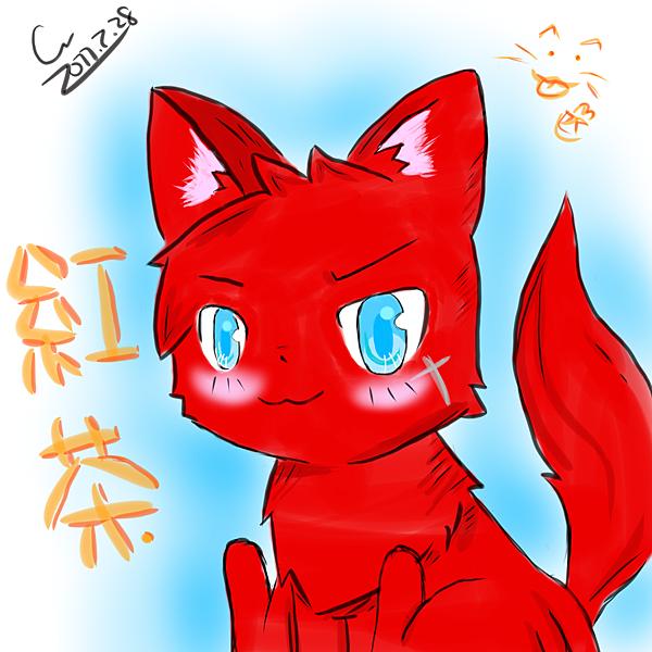 公((貓))【紅茶】.png