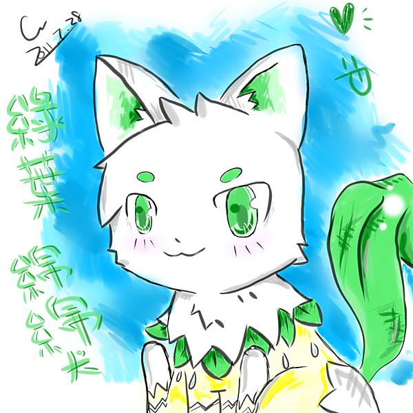 公((貓))【綠葉】.png