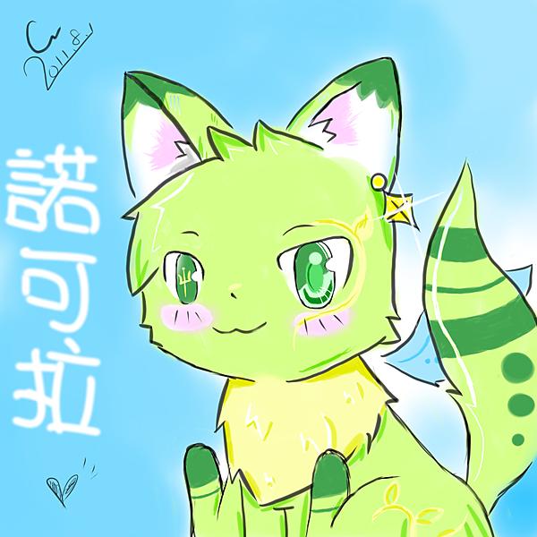 公((貓))【諾可拉】.png