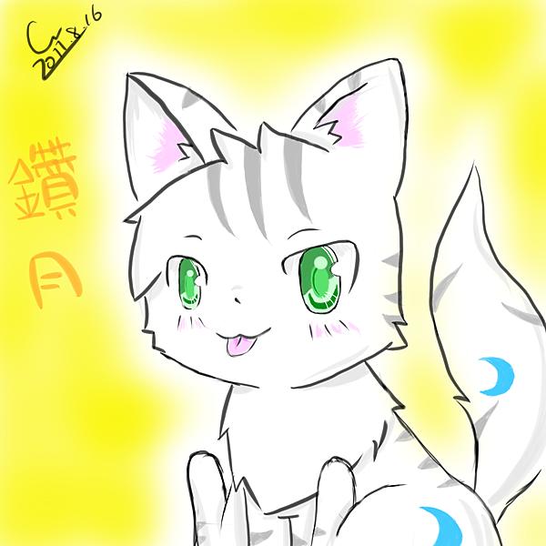 ((貓))【鑽月】.png