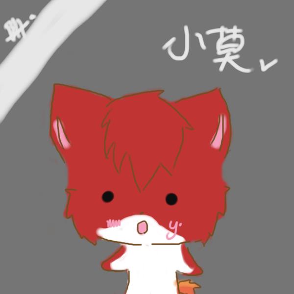 小莫- 亮心 (委託