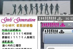 少女時代 iphone 訊號圖