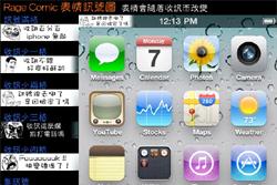 梗圖 iphone 訊號圖