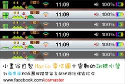 Mario 瑪利歐 iphone 訊號圖