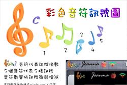 彩色音符 iphone 訊號圖