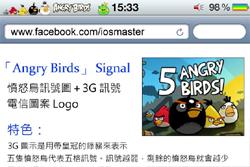 憤怒鳥 iphone 訊號圖