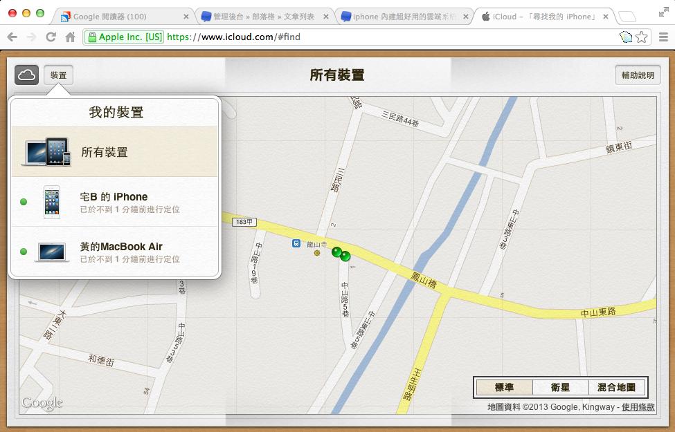 螢幕快照 2013-01-05 下午1.24.10
