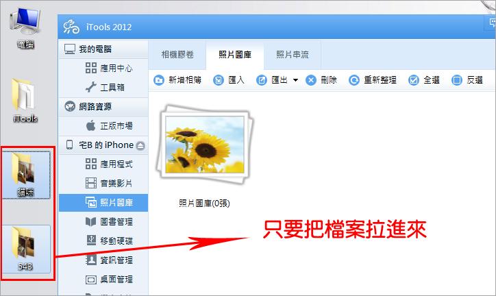 電腦音樂影片和照片傳到iPhone 或iPad 最簡單的方法:itools 教學@ 蘋果
