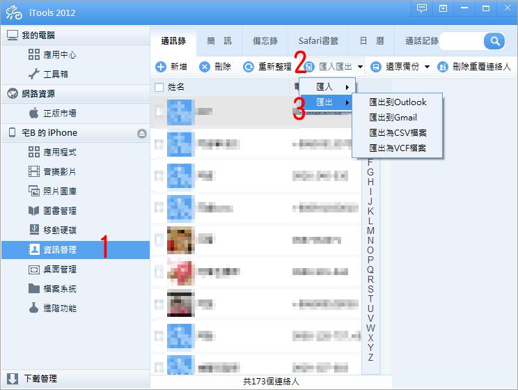 螢幕快照 2013-03-16 下午4.37.29拷貝