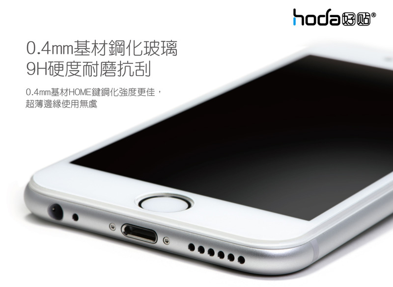hoda iPhone 6 滿版玻璃保護貼