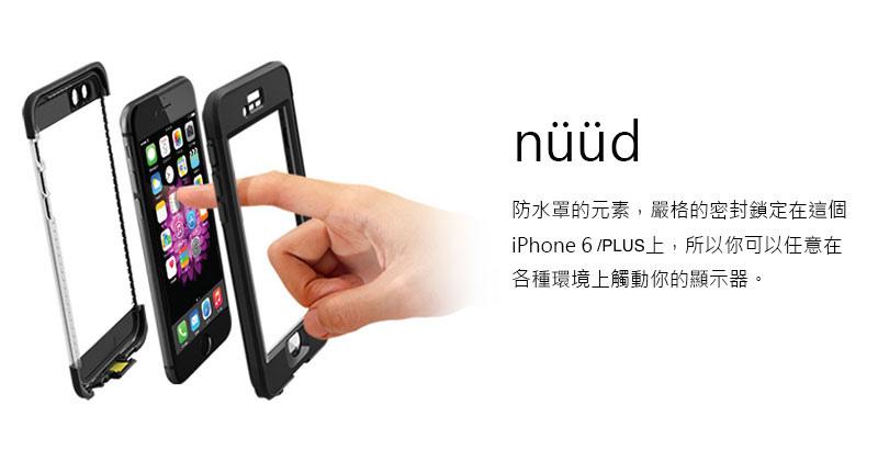 Lifeproof nuud iPhone6/plus 防水 防雪 防震 防泥 四防保護殼