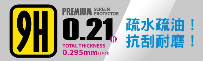 hoda好貼 iPhone 6/6plus 0.21 鋼化康寧玻璃保護貼