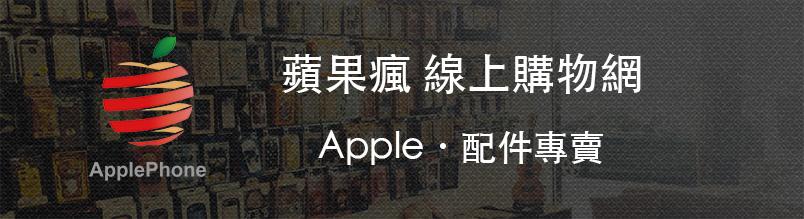 蘋果線上購物.jpg
