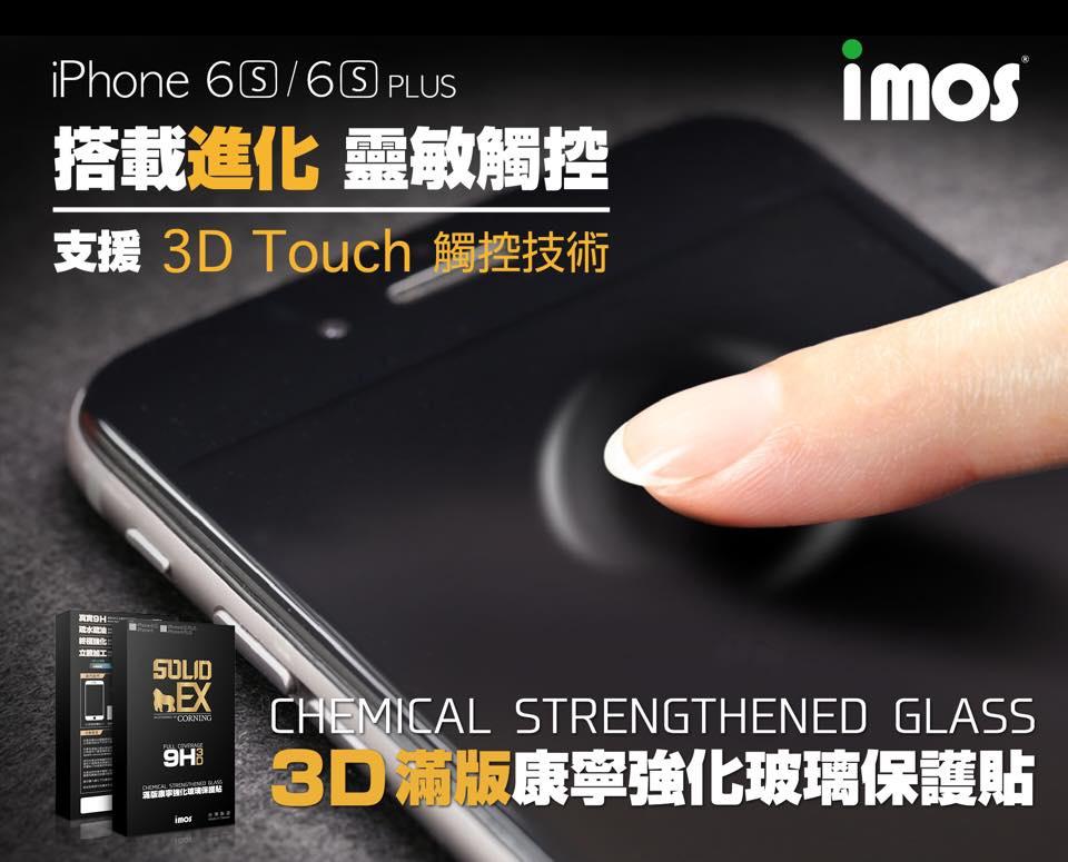 最新 imos 3D 滿版康寧強化玻璃保護貼 iPhone 6S / 6S Plus 支援3D Touch 觸控技術