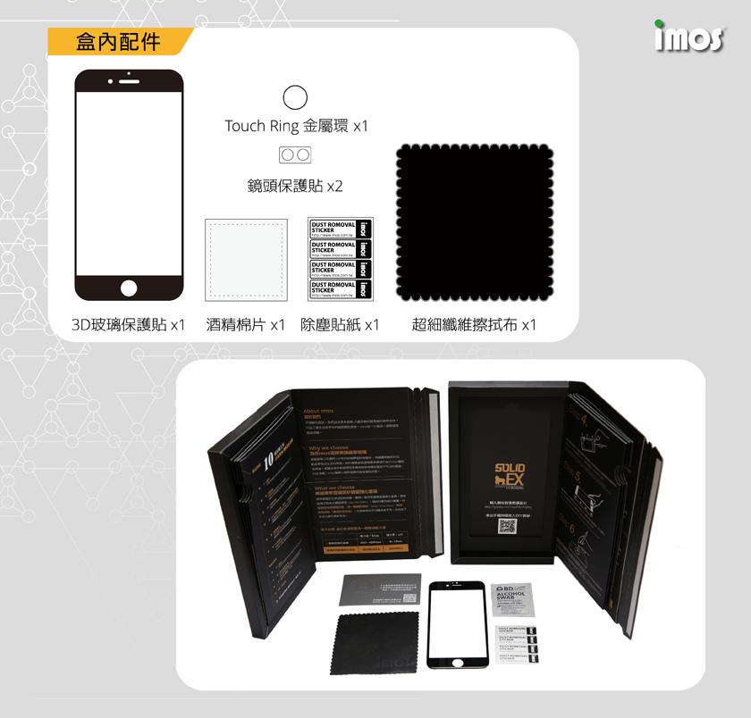 imos 0.55mm (強韌款) 3D曲面滿版康寧強化玻璃保護貼-SOLID-EX 9H 3D for iPhone 6系列