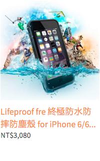 """Lifeproof fre 終極防水防摔防塵殼 for iPhone 6/6s (4.7"""")"""
