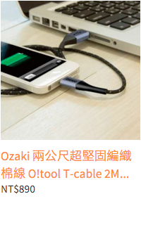 Ozaki 兩公尺超堅固編織棉線 O!tool T-cable 2M USB to Lightning