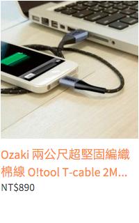 Ozaki 兩公尺超堅固編織棉線 O!tool T-cable 2M USB to Lightning
