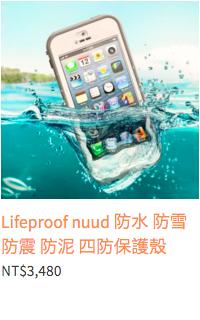 Lifeproof nuud 防水 防雪 防震 防泥 四防保護殼