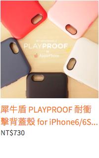 犀牛盾 PLAYPROOF 耐衝擊背蓋殼 for iPhone6/6S Plus