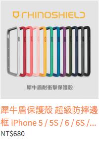 犀牛盾保護殼 超級防摔邊框 iPhone 5 / 5S / 6 / 6S / Plus Evolutive Labs