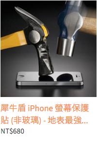 犀牛盾 iPhone 螢幕保護貼 (非玻璃) - 地表最強保護貼