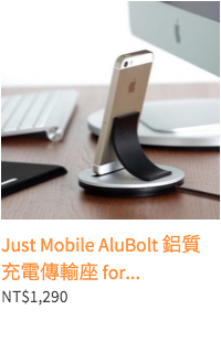 Just Mobile AluBolt 鋁質充電傳輸座 for iPhone/iPad