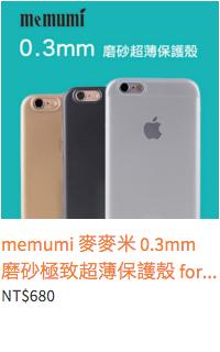 memumi 麥麥米 0.3mm 磨砂極致超薄保護殼 for iPhone6/6S Plus