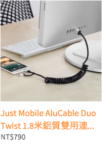 Just Mobile AluCable Duo Twist 1.8米鋁質雙用連接捲線
