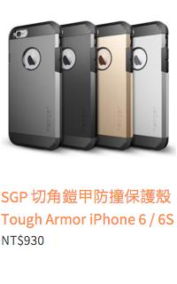 SGP 切角鎧甲防撞保護殼 Tough Armor iPhone 6 / 6S