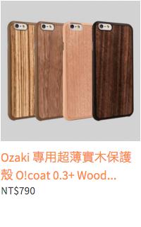 Ozaki 專用超薄實木保護殼 O!coat 0.3+ Wood iPhone 6 / 6S
